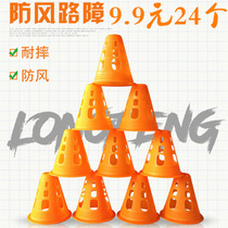 9 9 yuan 24 send bags skating pile flat flower pile road barriers Zhuang Cup skating skating shoes training props jiaobiao