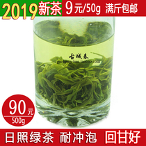 2019 Rizhao green tea new tea spring tea a tea fried green no agricultural damage fried green bulk 50g full of pounds