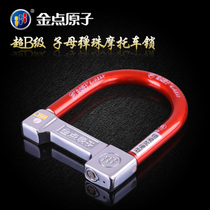 Gold point atomic motorcycle lock u-lock shear lock Super B-Class short split lock electric car lock