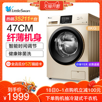 Little Swan 8 kg kg automatic frequency conversion Intelligent Mute drum home washing Machine TG80VT712DG5