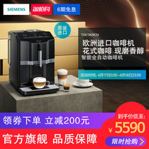 SIEMENS Siemens TI301809CN imported Italian professional automatic coffee machine household grinding