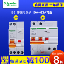Schneider air Switch with leakage protection Easy9 empty open household switch 2p63a-10A circuit breaker