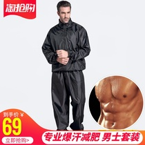 According to more beautiful slimming clothes sweat suit male suit large size loose burst sweat pants sauna sweating fitness sports sweating