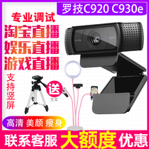 (genuine) Logitech Camera c920 c930e Beauty high thin face 1080P Taobao Live network red Anchor camera computer desktop notebook network conferencing video equipment