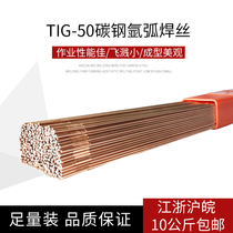 TIG-50 carbon steel argon arc welding wire welding consumables wear-resistant gas protection bright wire Two Paul electrode 0 8 1 0 1 2 1 6