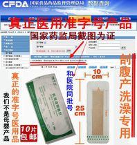 5 pieces of caesarean section waterproof posts maternal bathing paste planed abdominal production medical cesarean section knife waterproof stickers large