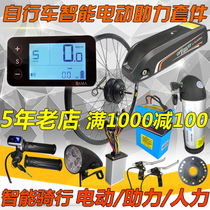 Bicycle modified electric car accessories kit mountain bike modified electric bicycle accessories front and rear drive modification