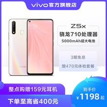 (3 interest-free high province 400)vivo Z5x pole full screen Qualcomm Snapdragon 710 large battery smartphone official genuine mobile phone new vivoz5x Limited Edition z