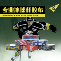 Professional ice hockey equipment ice hockey stick tape multi-purpose multi-color optional ice hockey stick tape hockey wear belt