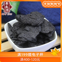 Li liangji Rehmannia Huang Rehmannia nine steam nine drying Henan Jiaozuo huaidi Huang Rehmannia 250g do not grind