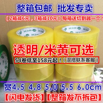 4 5cm wide 2 8 thick high-viscosity Taobao tape custom transparent beige sealing tape adhesive tape FCL wholesale