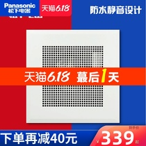 Panasonic air-lift ceiling mute sky buried fan kitchen kitchen drain fan integrated ceiling air exhaust fan