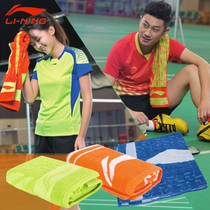 Li Ning sports towel badminton tennis running fitness stretch cotton towel towel national team sweat men and women