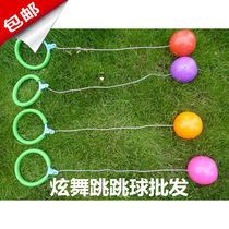 New children jumping ball QQ Hyun dance jumping ring fitness toys kindergarten one-legged ball jumping ball toys