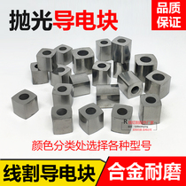 Wire cutting conductive block alloy tungsten steel wear-resistant polishing outer diameter 12141516 bore 68 cut aluminum