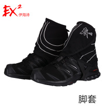 EX2 IHE poem outdoor sports foot guard cross-country running foot guard sand mud 665055