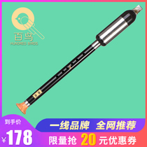 Ebony vertical blowing Baowu playing Baowu boutique détachable Yunnan instrument C Cut B tune G tune F tune