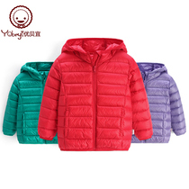 Youbei Yizhong childrens lightweight down jacket boys and girls solid color jacket children warm zipper shirt baby winter