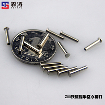 Semi-hollow iron rivets 2MM flat round head Liuding nail iron-plated nickel hollow nail rod diameter 2MM small rivet 2-1