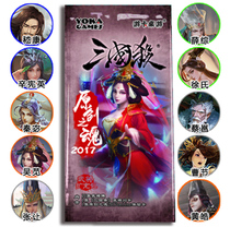 Spot War Within Three Kingdoms deviendra célèbre 2017 generals expansion package board card version originale Soul genuine