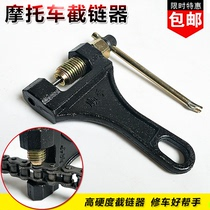 Bicycle cut chain chain removal tool Road Car Repair Tool Hit chain chain unloading chain mountain bike