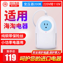 Shunhong transformer 220v turn 110v110v turn 220v voltage converter 100v American and Japanese appliances 200w