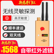 GPS detector Anti-listening detector surveillance camera anti-eavesdropping anti-poaching location signal detection shielding