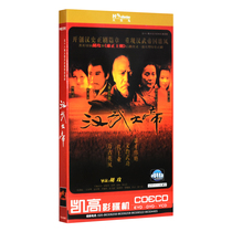 Genuine hanwu great dvd Chen Bao Jiao Huang Yale Drama DVD disc CD
