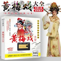 Huangmei opera U Disk classic Huangmei opera famous female attached horse lossless sound quality HD picture car USB disk