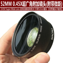 52mm wide-angle additional lens 52mm0 45X macro wide-angle lens Canon Nikon 18-55 special