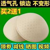 Buy 2 Get 1 cotton pad sponge pad bra underwear swimsuit chest pad insert yoga clothes lock edge breathable Hole thin section