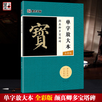 Ink point brush copybook word amplification of the full-color version of Yan zhenqing more Pagoda monument calligraphy calligraphy adult beginner ink dot word amplification of the brush regular calligraphy copybook ink paste