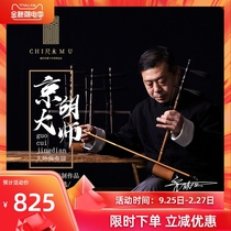 Song from the master of the C711 body of the serpent skin professional playing Jinghu musical instrument Sipi two yellow EFCD tunes.