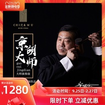 Song from the li master class pro-C712 Jinghu Sipi E F tune two yellow C D tune Jinghu musical instrument.