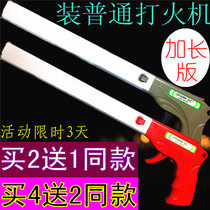 Genuine lengthened put lighter ignition point gun Wine Restaurant Restaurant hot pot gas stove Fire Stick