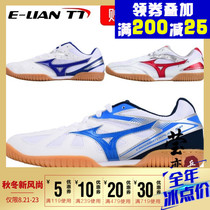 Ying love authentic Mizuno table tennis shoes mens shoes shoes professional table tennis sneakers ultra-light breathable tendon bottom