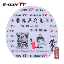 E-lian tt Ying Red shuangxi sticky table tennis glue Ball Pat adhesive Protective film anti-glue film