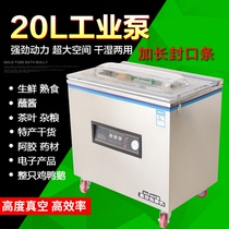 High-power increase commercial automatic food vacuum packaging machine cooked food rice sealing machine dry and wet dual use