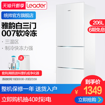 Haier leader Commander BCD-206LSTPF Energy saving three-door refrigerator small household two-person world