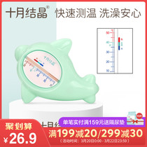 October crystallization baby water temperature meter baby bath temperature measurement card home childrens precision bath thermometer
