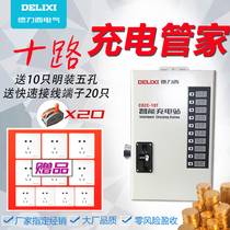 Delixi electric battery car coin charging pile smart community convenience 10 road AC slow charge CDZC charging station