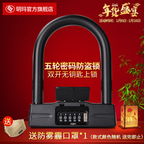 Yuema electric car lock motorcycle lock anti-theft lock battery mountain bike lock anti-hydraulic shear password u-lock