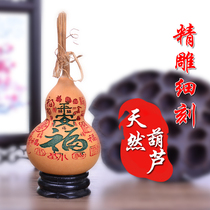 Natural gourd feng shui swing pieces to attract money to evil town house large home extra large natural giant belt tap.