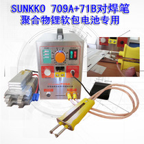 SUNKKO 709a 71B nickel-aluminum composite with aluminum electrode battery connecting piece dedicated battery spot welding machine