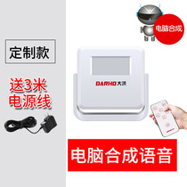Words 6 standard door welcome sensor Door Store charging sensor doorbell welcome voice alarm