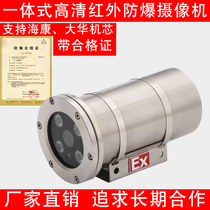Hikvision Dahua explosion-proof Monitoring Camera 3 Camera 2 million infrared high-definition night vision camera explosion-proof protective cover