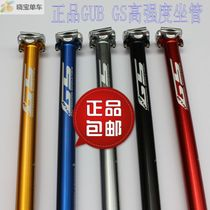 GUB GS seat tube lightweight aluminum seat bar high-strength mountain road one sitting tube 27.2. 30.9 31.6。