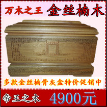 King of Kim Snan Solid wood urn (all the way) Kings Wood noble and elegant gift funerals