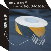 Glue set packaging stairs non-slip bathroom non-slip frosted non-slip tape black and yellow tape 5cm * 20 meters