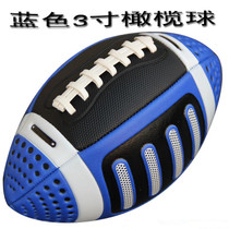 American football rugby mini No. 3 infant children rugby (for 2-6 years old)